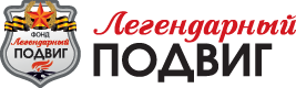"""Фонд """"Легендарный Подвиг"""""""